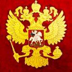 Ruský Erb, 2015 Kamenina, Zlato